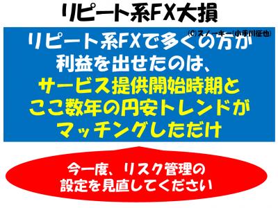 リピート系FX 円高大損 理由