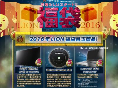 ヒロセ通商福袋2016年プレゼントキャンペーン