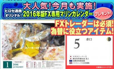 ヒロセ通商2016年FX専用マリンカレンダー