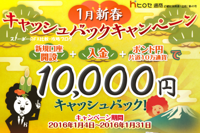 2016年1月ヒロセ通商10000円キャッシュバック