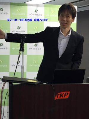 efxcom証券セミナースノーキー小手川征也