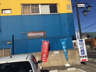 増山釣具店0