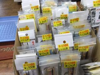 増山釣具店59