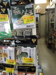 増山釣具店58