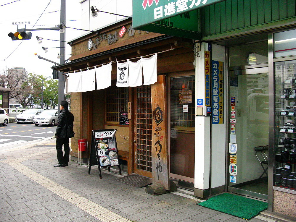 2014_12_08広島:うどん乃きや (4)