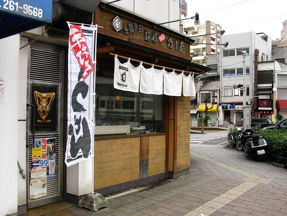 2014_12_08広島:うどん乃きや (6)