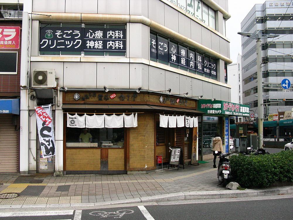2014_12_08広島:うどん乃きや (3)