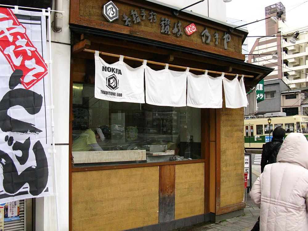 2014_12_08広島:うどん乃きや (7)