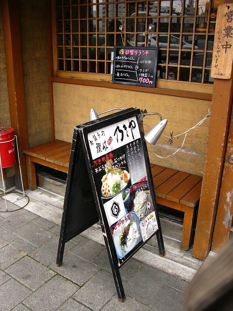 2014_12_08広島:うどん乃きや (5)