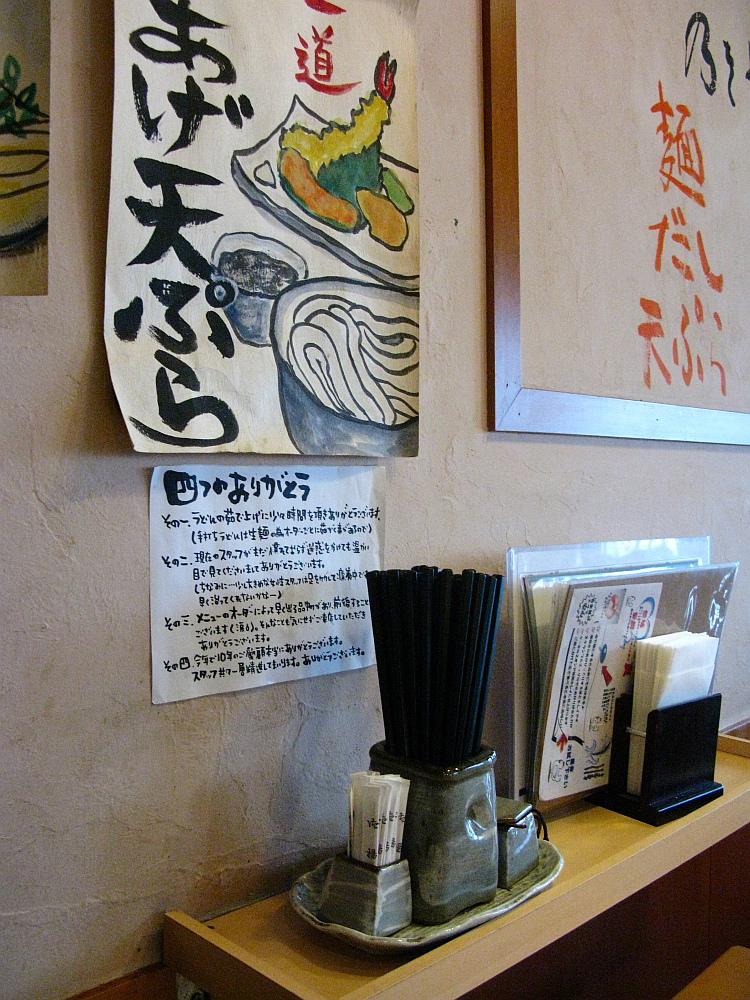 2014_12_08広島:うどん乃きや- (14)