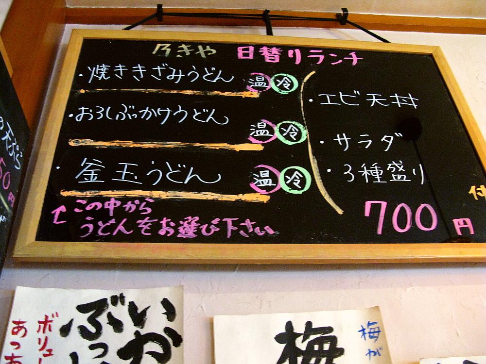 2014_12_08広島:うどん乃きや- (13)