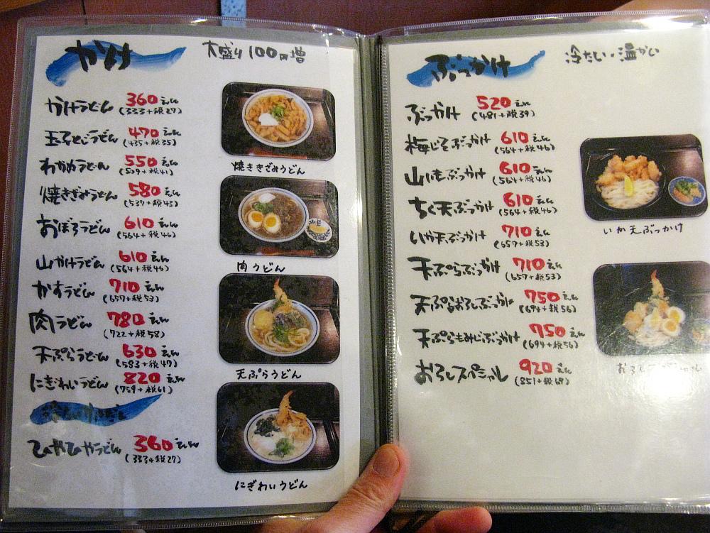 2014_12_08広島:うどん乃きや- (16)