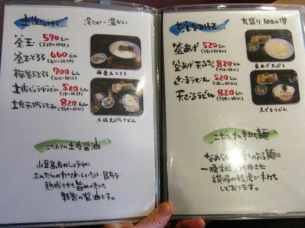 2014_12_08広島:うどん乃きや- (17)