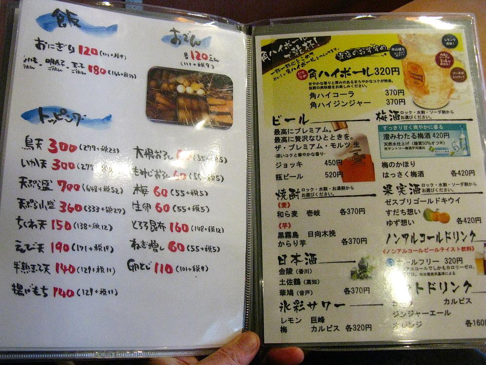 2014_12_08広島:うどん乃きや- (18)