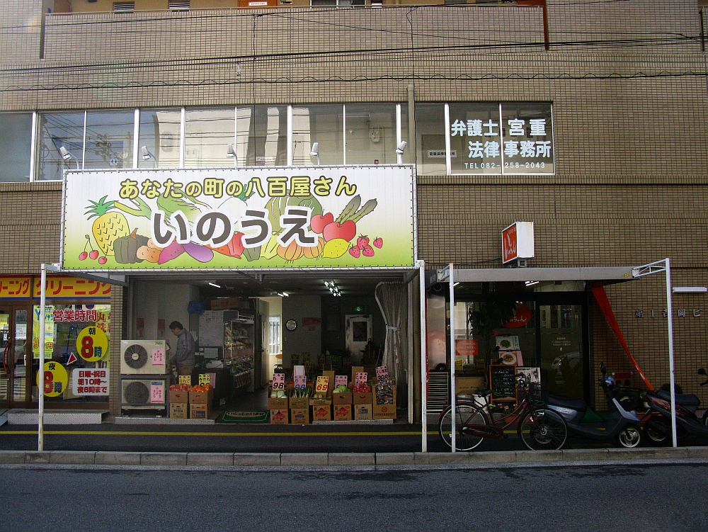 2014_12_25広島:お好み焼いっちゃん (3)