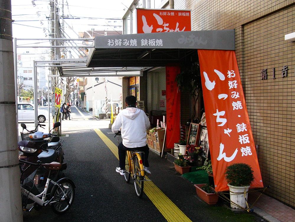 2014_12_25広島:お好み焼いっちゃん (4)