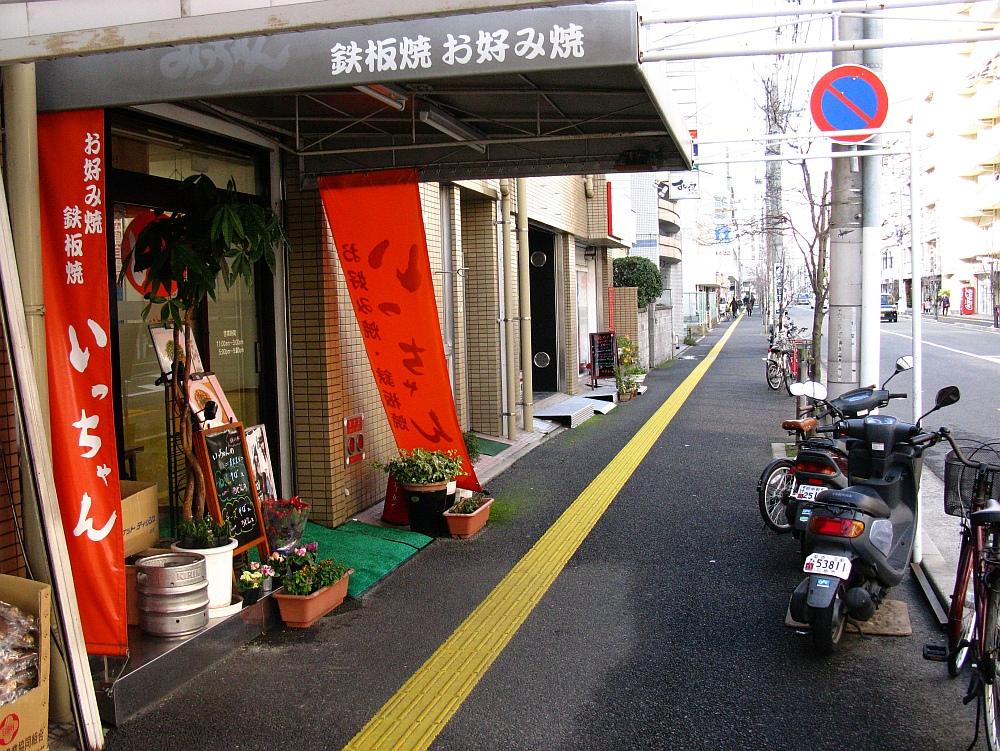 2014_12_25広島:お好み焼いっちゃん (5)