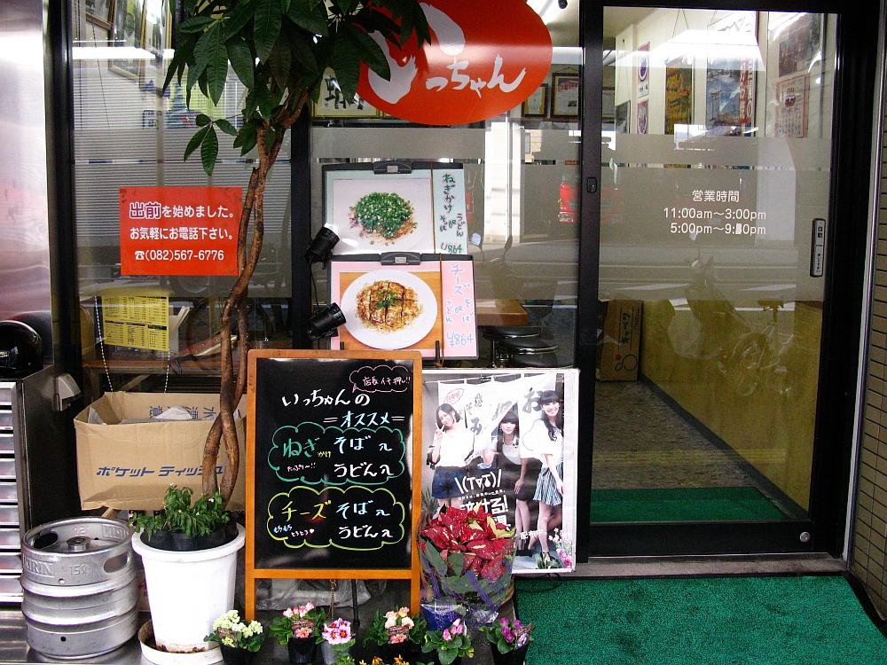 2014_12_25広島:お好み焼いっちゃん (7)