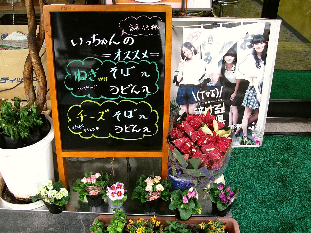 2014_12_25広島:お好み焼いっちゃん (9)