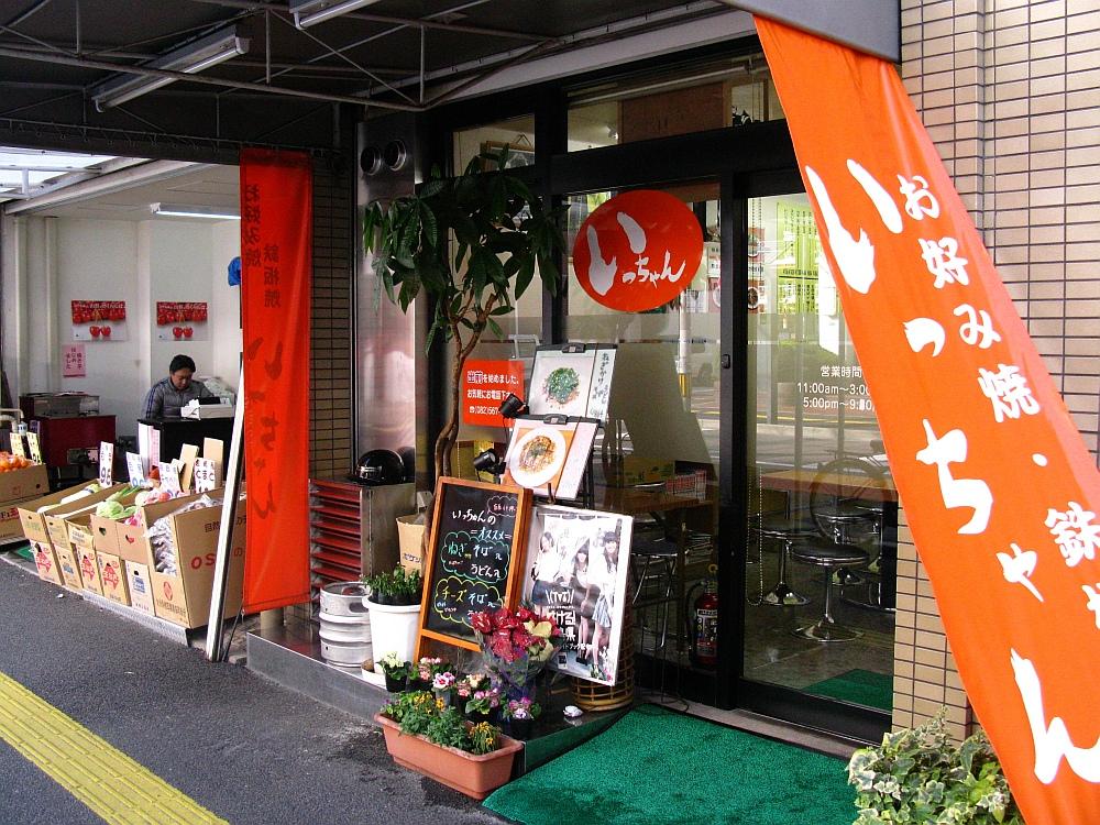 2014_12_25広島:お好み焼いっちゃん (6)