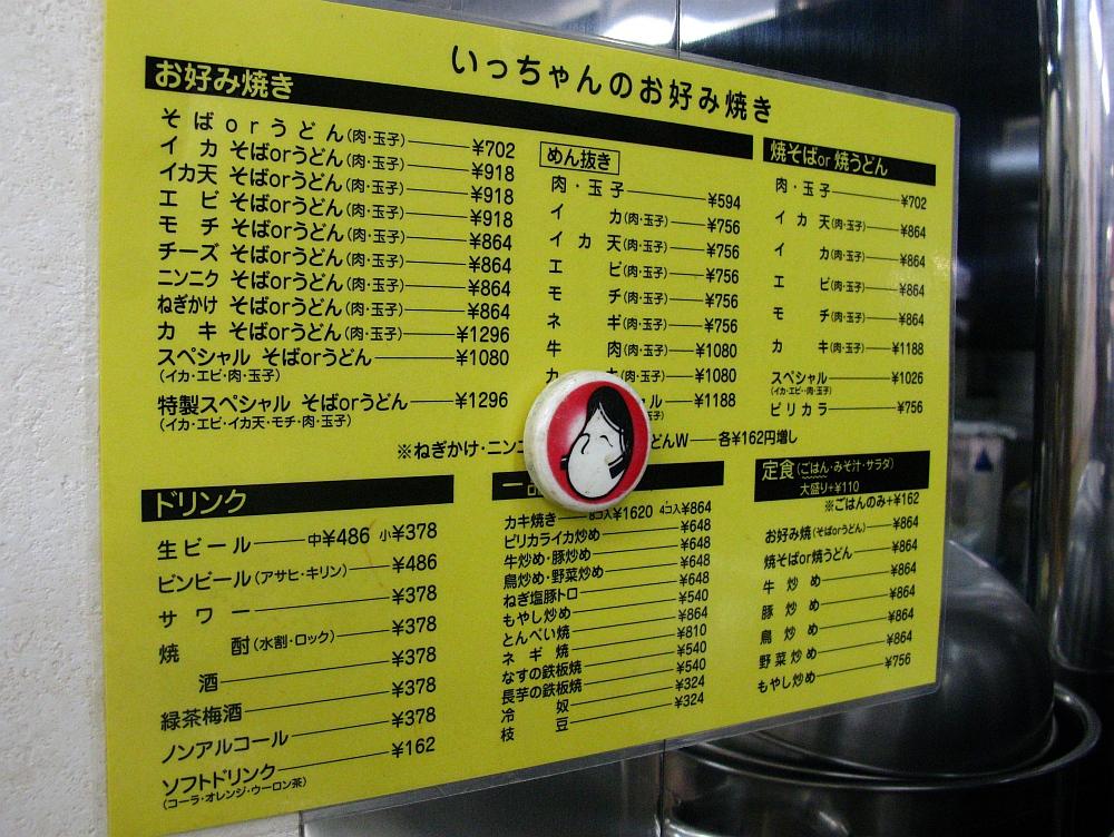 2014_12_25広島:お好み焼いっちゃん- (17)