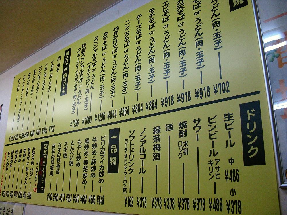2014_12_25広島:お好み焼いっちゃん- (11)