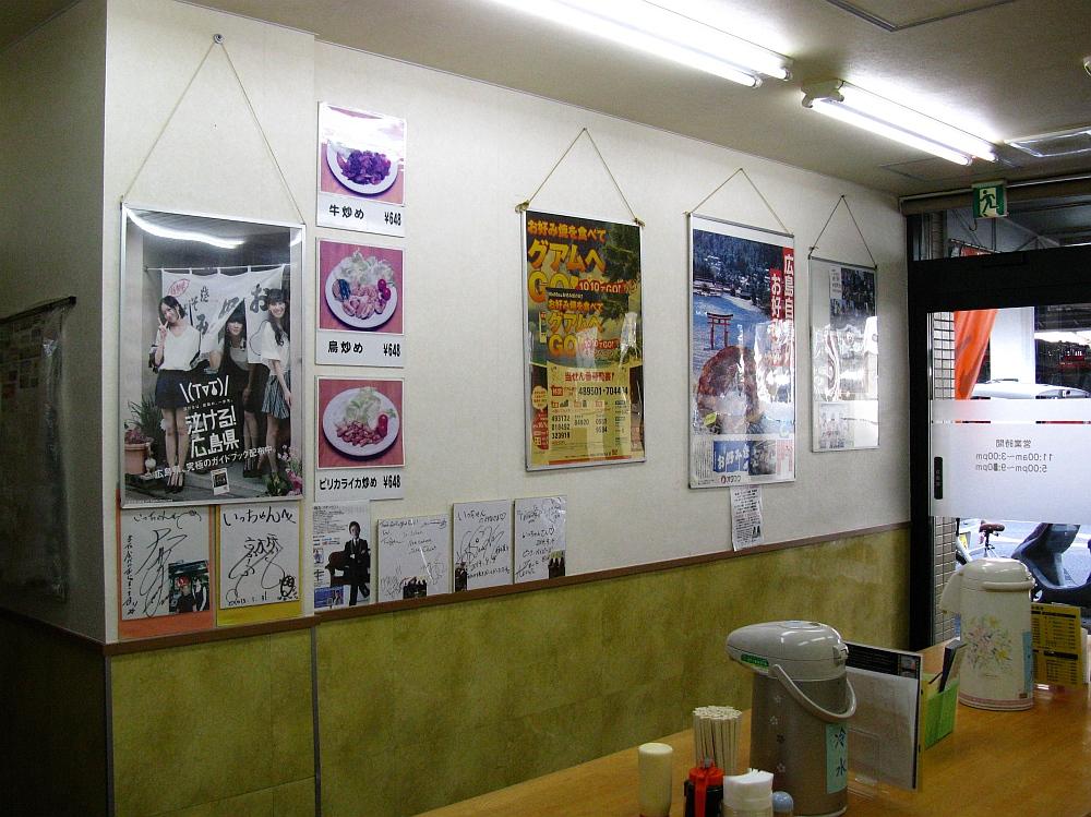 2014_12_25広島:お好み焼いっちゃん- (12)