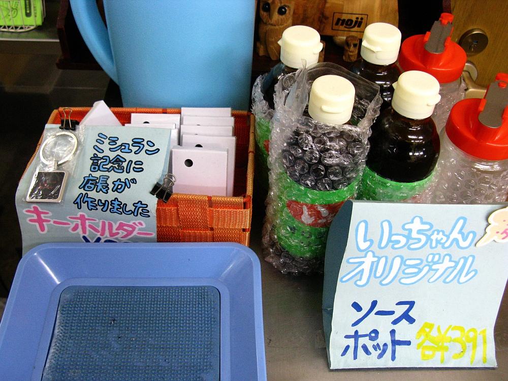 2014_12_25広島:お好み焼いっちゃん- (62)