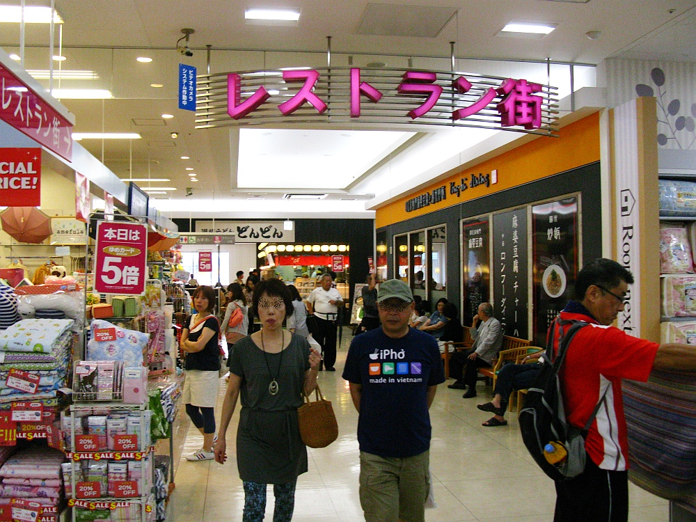 2014_08_03 呉YOUME魚蔵001d