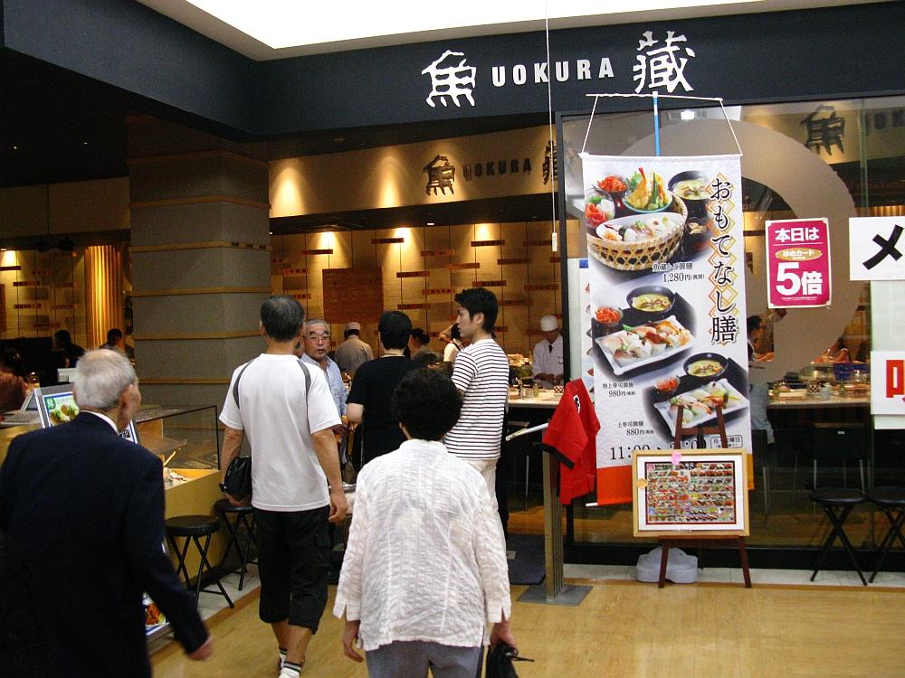2014_08_03 呉YOUME魚蔵003