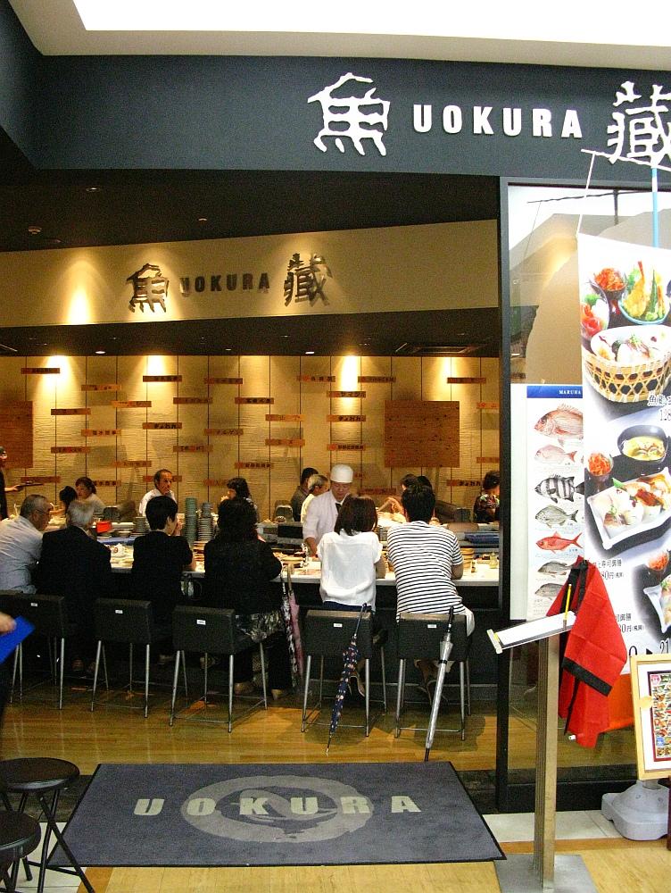 2014_08_03 呉YOUME魚蔵004-