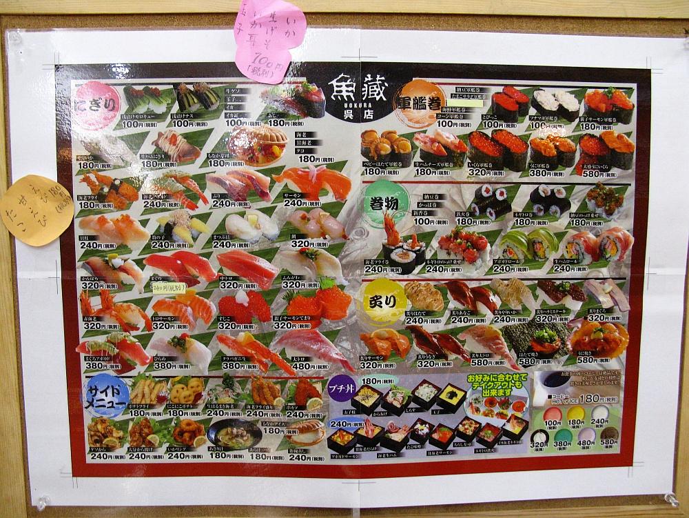 2014_08_03 呉YOUME魚蔵004
