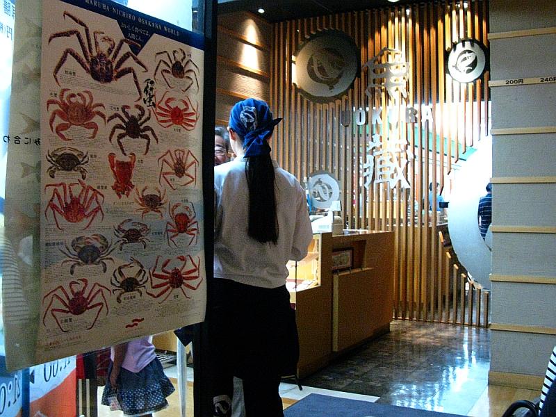 2014_08_03 呉YOUME魚蔵007-