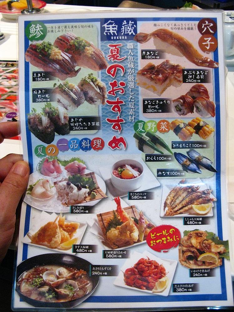 2014_08_03 呉YOUME魚蔵012
