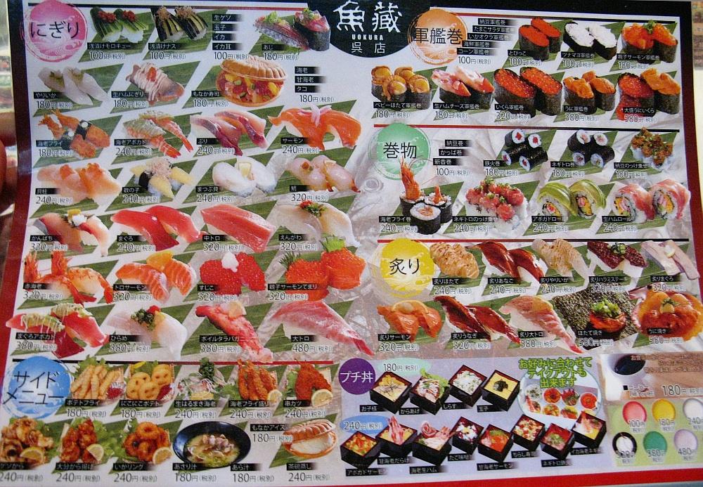2014_08_03 呉YOUME魚蔵013