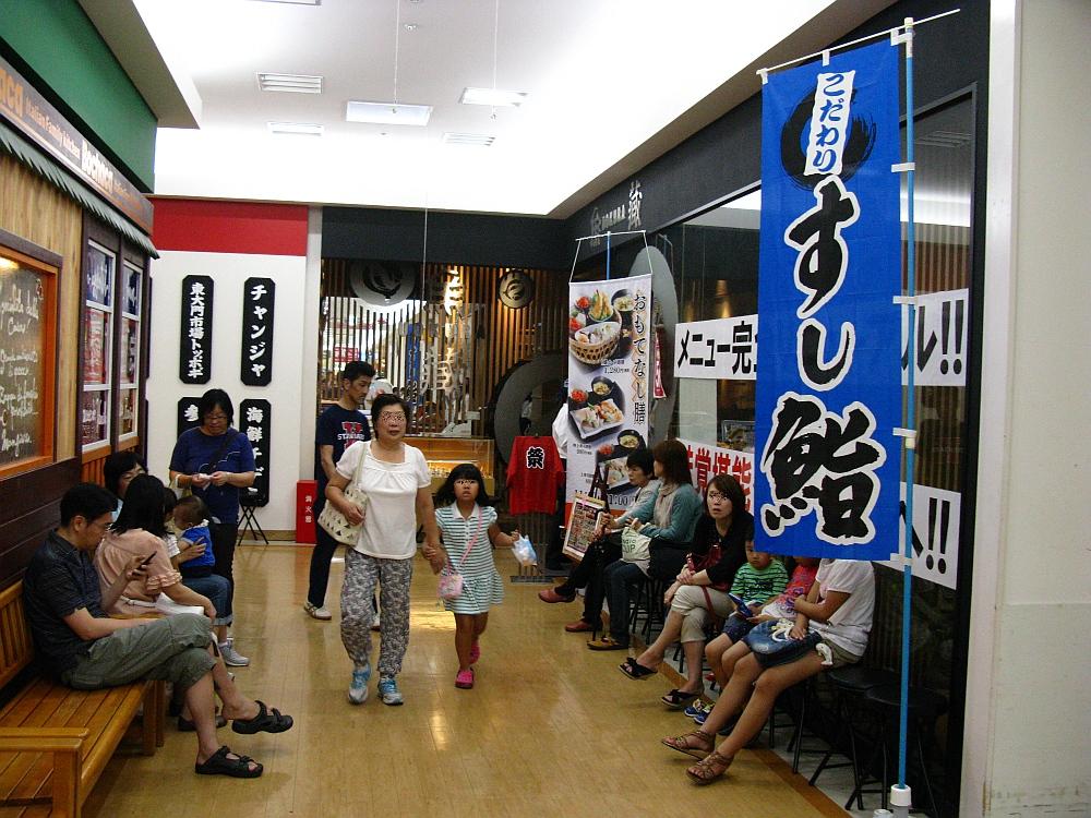 2014_08_03 呉YOUME魚蔵043