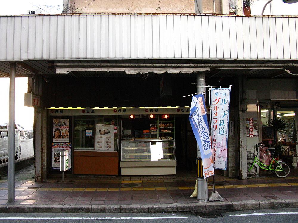 2014_10_25 呉:巴屋本店022