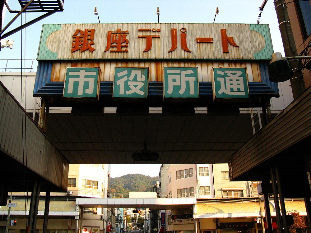 2014_10_25 呉:巴屋本店024