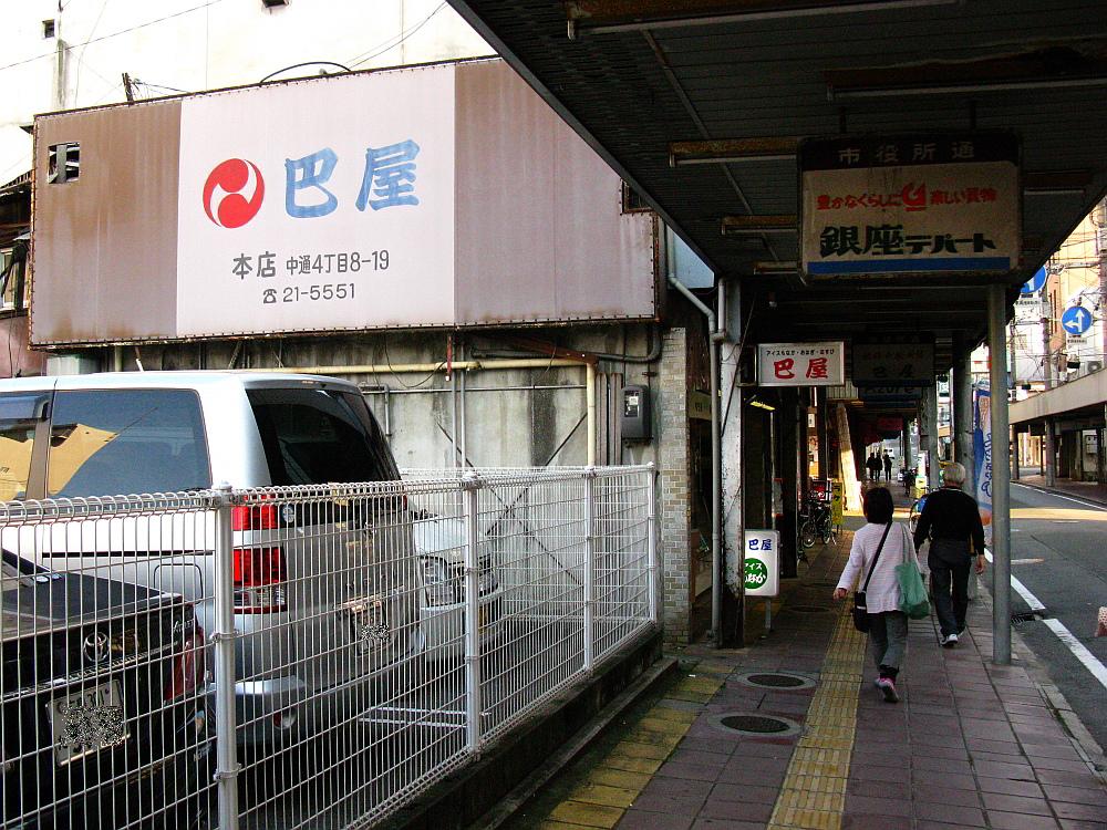 2014_10_25 呉:巴屋本店003