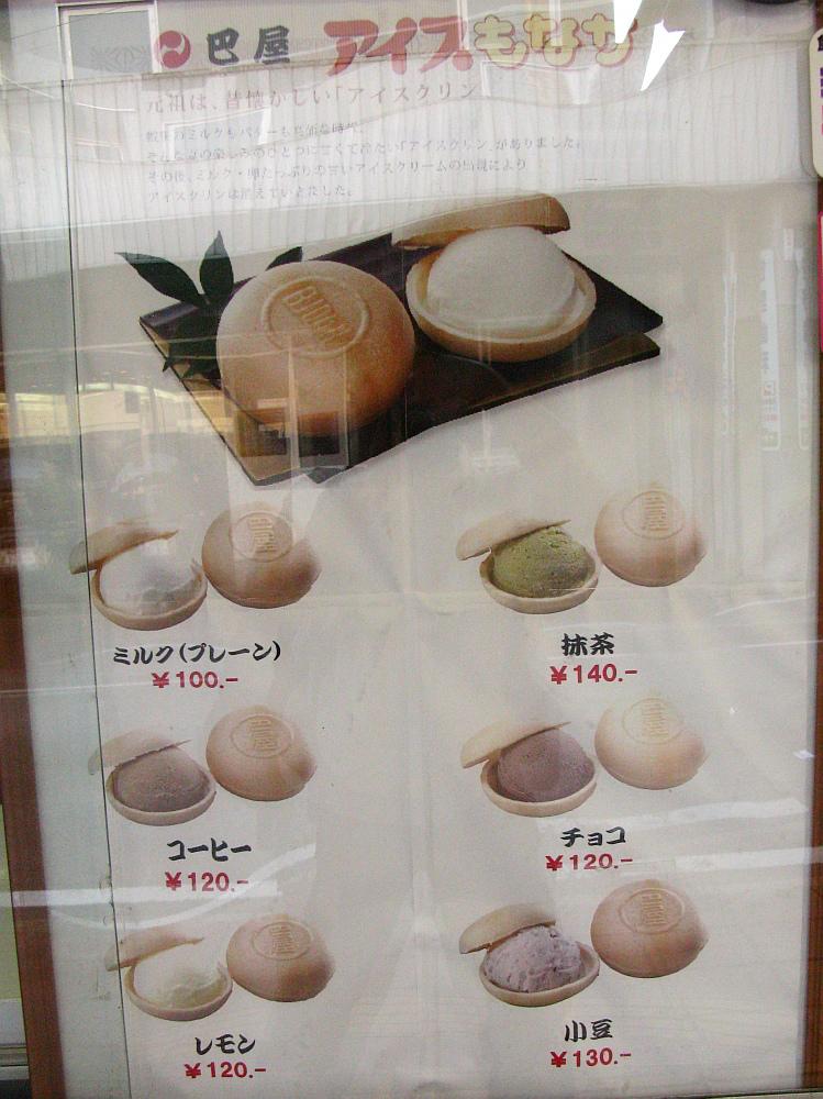 2014_10_25 呉:巴屋本店005