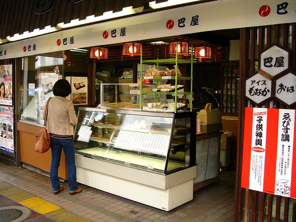 2014_10_25 呉:巴屋本店017