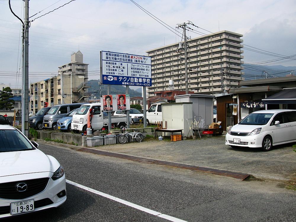 2014_10_26 広:うどん峰005- (2)