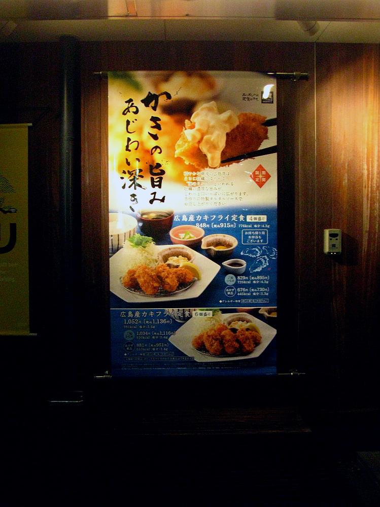 2014_10_25 広:大戸屋133