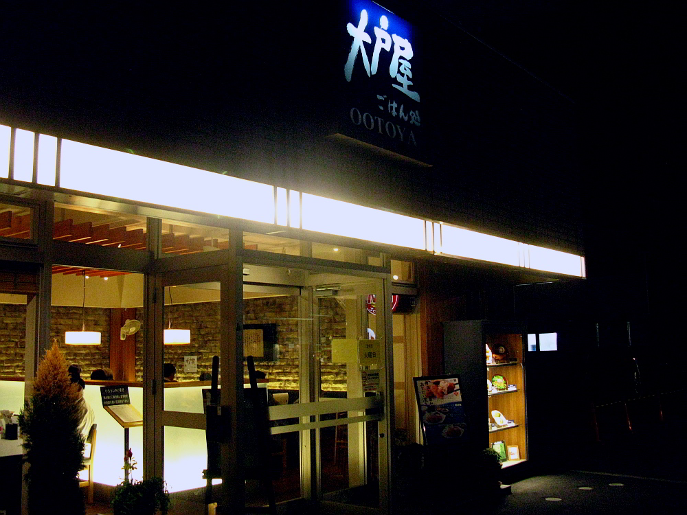2014_10_25 広:大戸屋134