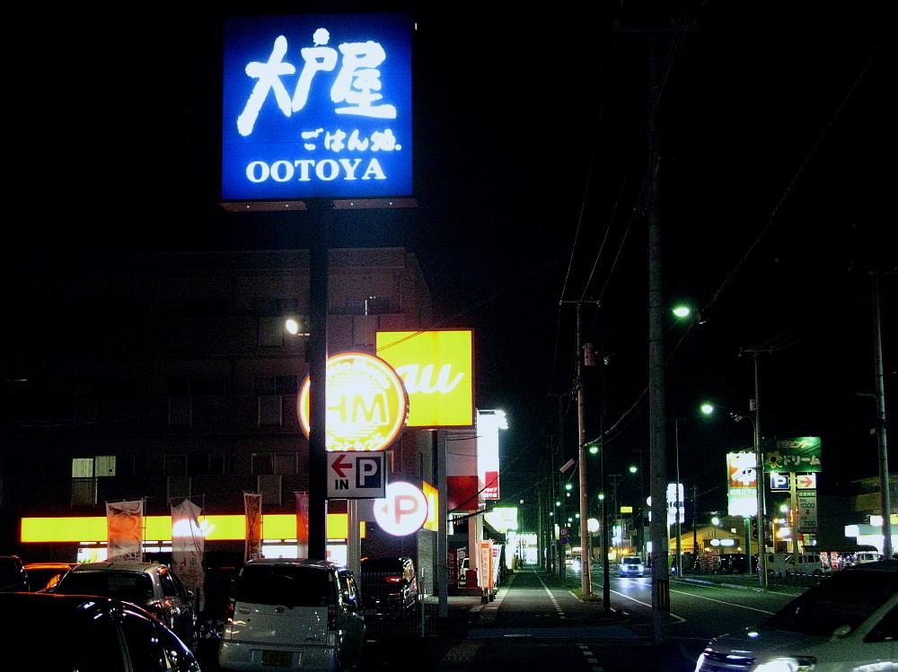 2014_10_25 広:大戸屋135