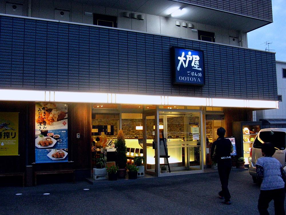 2014_10_25 広:大戸屋101