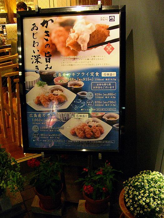 2014_10_25 広:大戸屋103