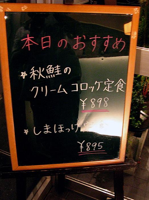 2014_10_25 広:大戸屋104