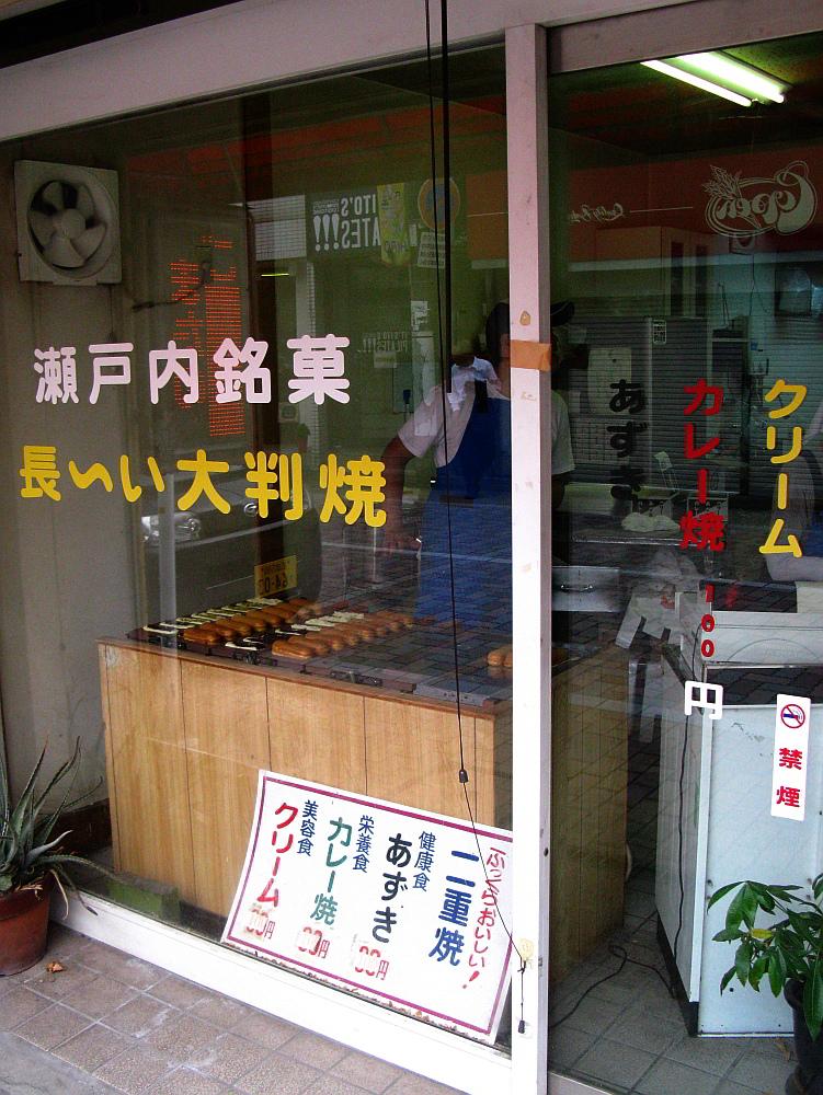 2014_10_26 広:大判焼くらや004- (2)