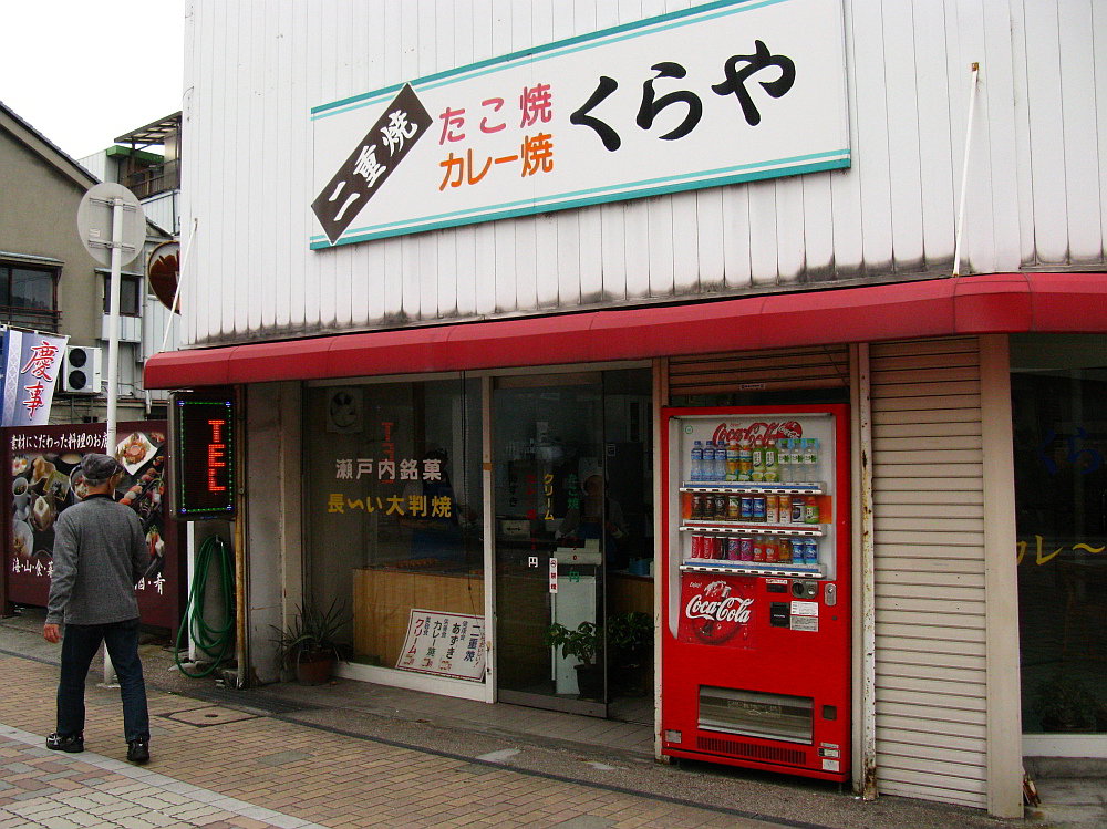 2014_10_26 広:大判焼くらや004